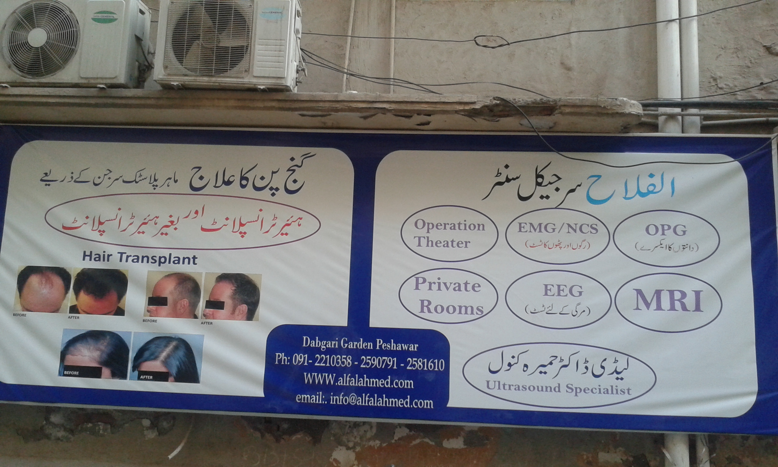 Alfalah Medical Center and Skin Laser Clinic
