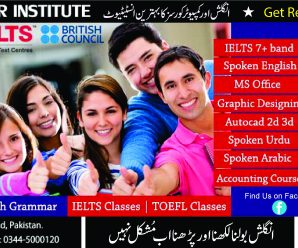 5 STAR INSTITUTE ISLAMABAD , IELTS, TOEFL, LANGUAGES & Computer Courses Institute