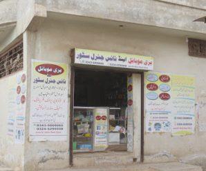 BARI MOBILE MOVIE DATA CENTER TARLAI ISLAMABAD